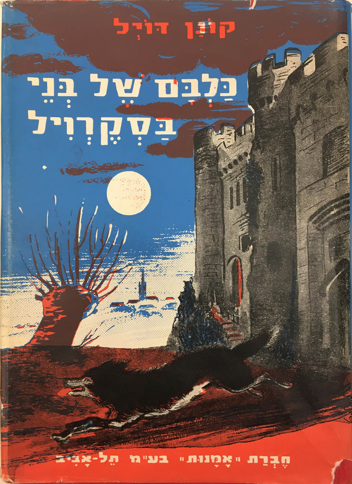 Doyle, Arthur Conan. The Hound of the Baskervilles, translated by unknown. Telaviv: Art Company Ltd, 1954.