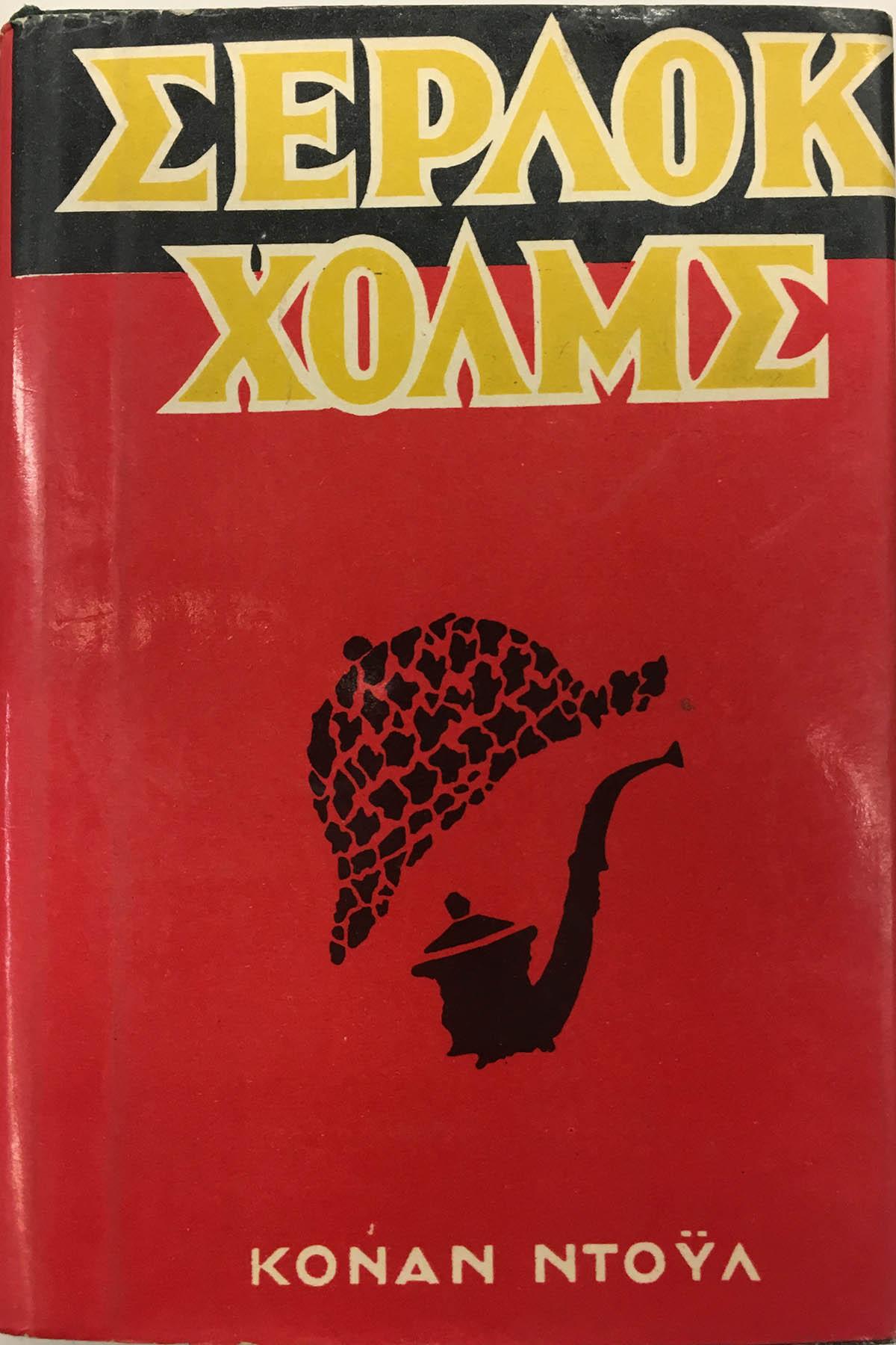 Doyle, Arthur Conan. Sherlock Holmes, translated by unknown. Athens: B. Damianakau & Co.