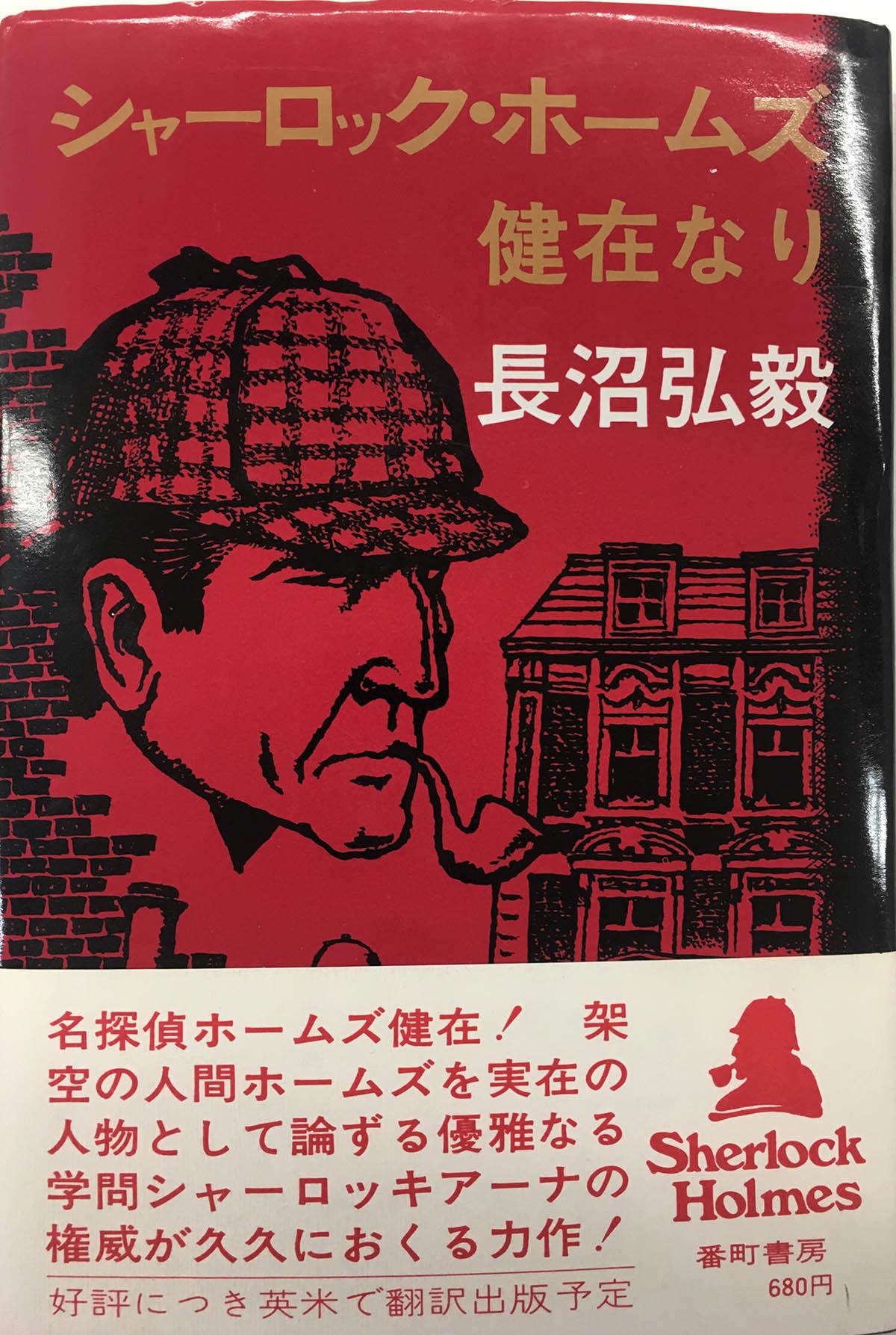 Naganuma, Hiromu. Sherlock Holmes Alive. Tokyo: Bancho Shobo, 1972.